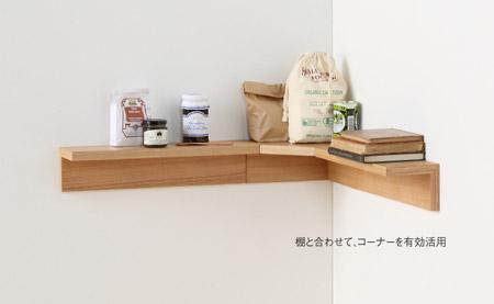 無印壁に付けられる家具の棚のコーナーパーツ