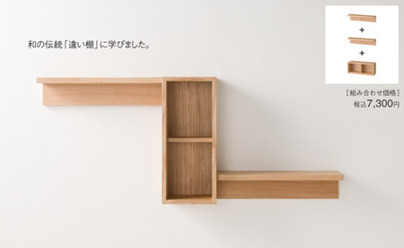 壁に付けられる家具の棚のアレンジ