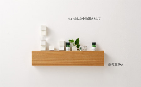 壁に付けられる家具の長押