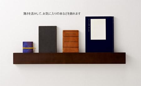 壁に付けられる家具の長押に本を飾る