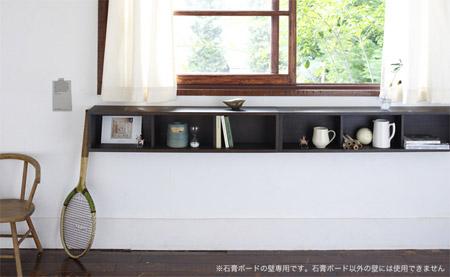 壁に付けられる家具のボックスを窓下収納に