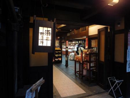 飛騨地酒蔵本店