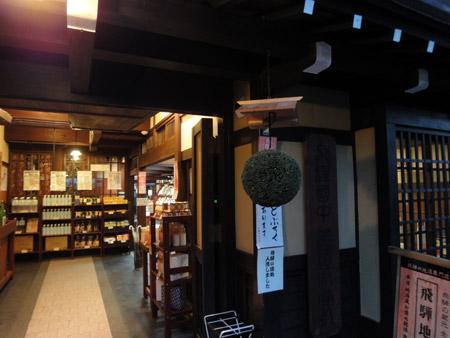 飛騨地酒蔵本店にあった杉玉