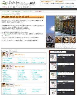 CozyStyle インテリアのショップ検索イメージ画像1