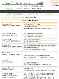 CozyStyle インテリアのショップ情報編集イメージ画像1