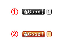 Good!ボタンのタイプイメージ画像