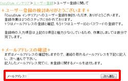 ユーザー仮登録画面のイメージ画像