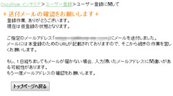 ユーザー仮登録完了画面のイメージ画像