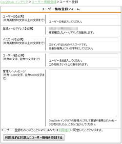 ユーザー本登録画面のイメージ画像