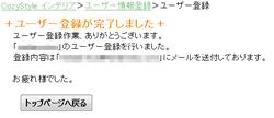 ユーザー本登録完了画面のイメージ画像