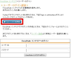 CozyStyle インテリアのログイン画面のイメージ画像