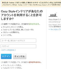 Twitter認証画面のイメージ画像
