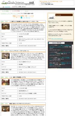 CozyStyle インテリアのインテリア写真管理画面イメージ画像1
